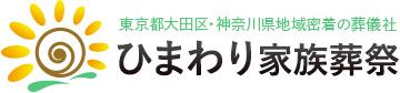 大田区で葬儀なら地域密着の葬儀社【ひまわり家族葬祭】