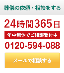 ご相談ください:0120-594-088